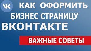 Як оформити сторінку Вконтакте | Налаштувати Сторінку Бізнес