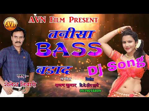 भोजपुरी बाराती Dj Remix सांग || तनिशा Bass बढ़ाव || Sailesh Tiwari || DJ Manjesh Bhojpuri Song