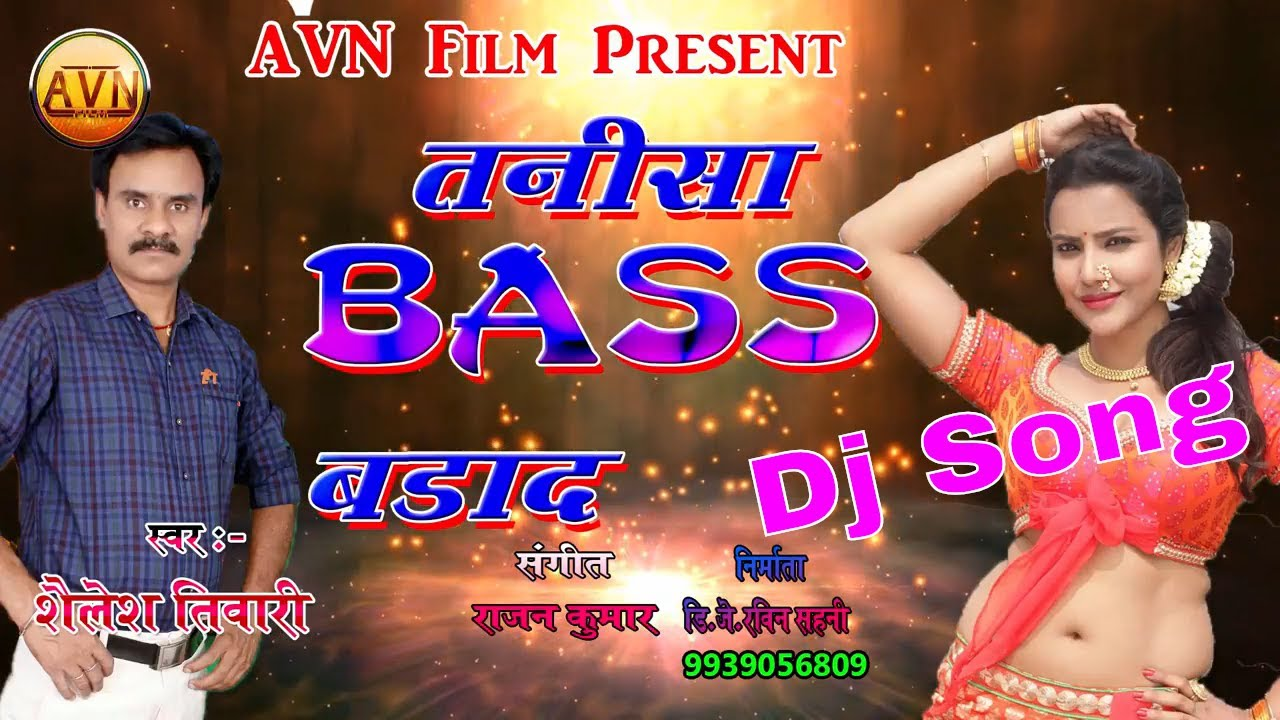 Bhojpuri Barati Dj Remix Song || Tanisha Bass Prolapse || Sailesh Tiwari ||  DJ Manjesh Bhojpuri Song