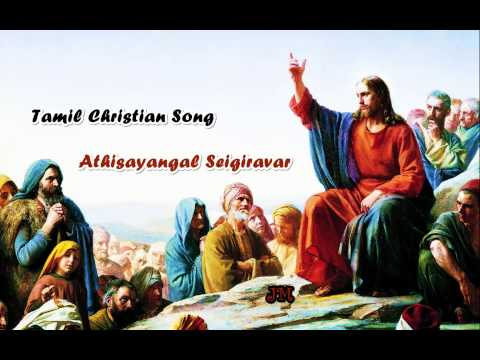 Tamil Christian Song Athisayangal Seigiravar