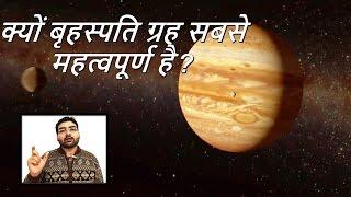 क्यों बृहस्पति एक महत्वपूर्ण ग्रह है? (Importance of Jupiter in Vedic Astrology) | हिंदी (Hindi)
