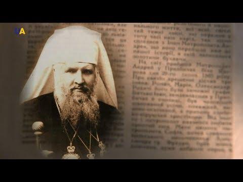 Митрополит Андрей Шептицкий | Пишем историю