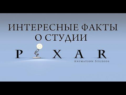 Вопрос: Как попасть на тур в студию Pixar?