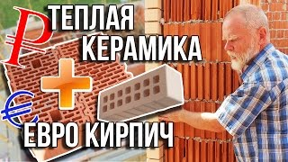 Сколько стоит дом построить из тёплой керамики(, 2016-09-07T21:44:25.000Z)