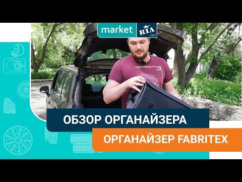 Органайзеры Fabritex в багажник авто | №1 на вкладке #Втренде