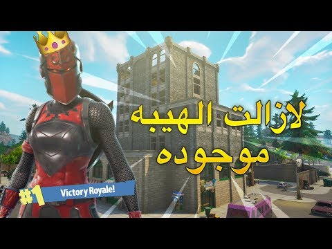 فورت نايت : ‏فاجأ اعدائك تفوز بالقيم!!  ‏fortnite - Red Knight Skin! Gameplay