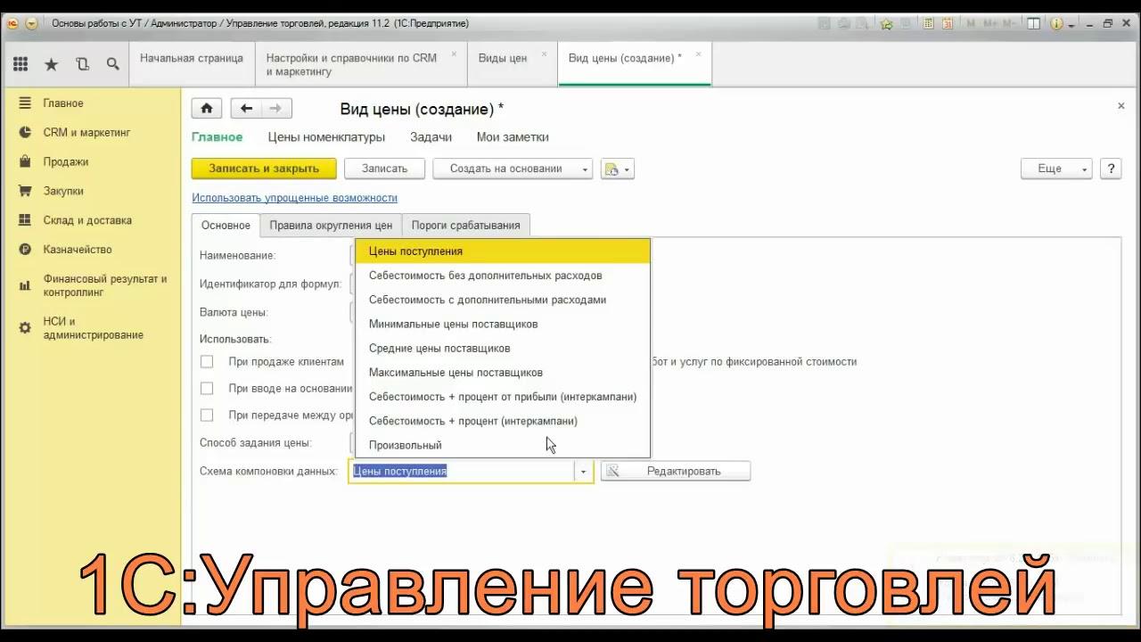 Настройка программы 1с управление торговлей 11 настройка редактора форм 1с
