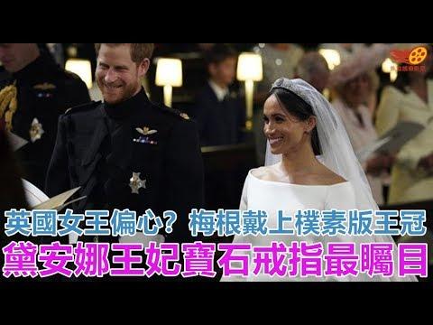 英女王偏心?梅根戴上樸素版王冠,黛安娜王妃寶石戒指最矚目