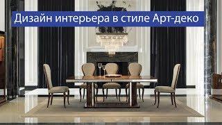 видео Арт-Деко на заказ в Москве