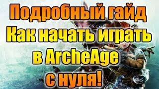 ArcheAge 2.5 Подробный гайд 'Как начать играть в ArcheAge с нуля'!