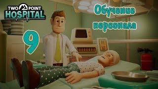 Two Point Hospital, прохождение на русском, #9 Обучение персонала