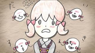 バレバレ I LOVE YOU Azusa Sekine Story