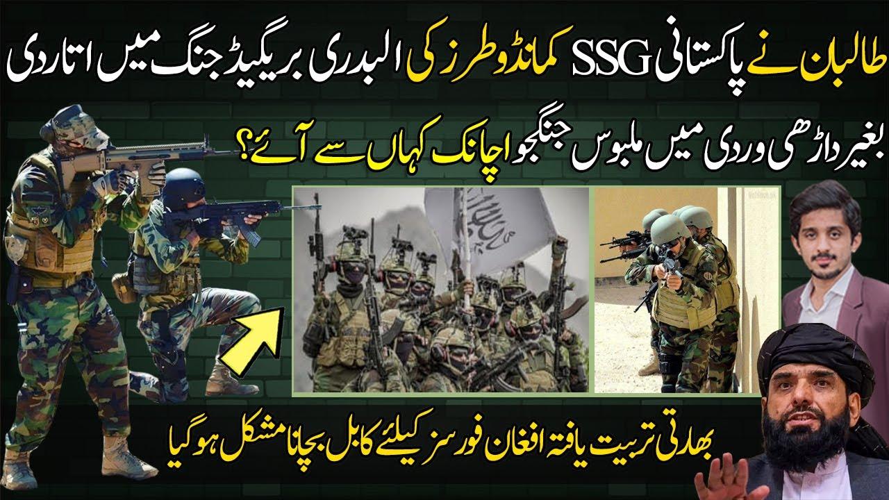 Just Like Pak SSG Al-Badri 313 in Afghanistan Changing Whole Scenario for US,Ashraf Ghani & India
