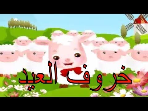 تحميل اغانى العيد الاضحى mp3