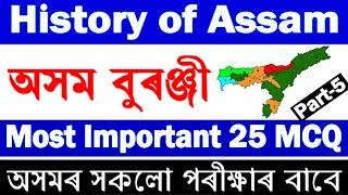 অসম বুৰঞ্জী    Assam History GK Questions with Answers    History of Assam    Assam Competitive Exam