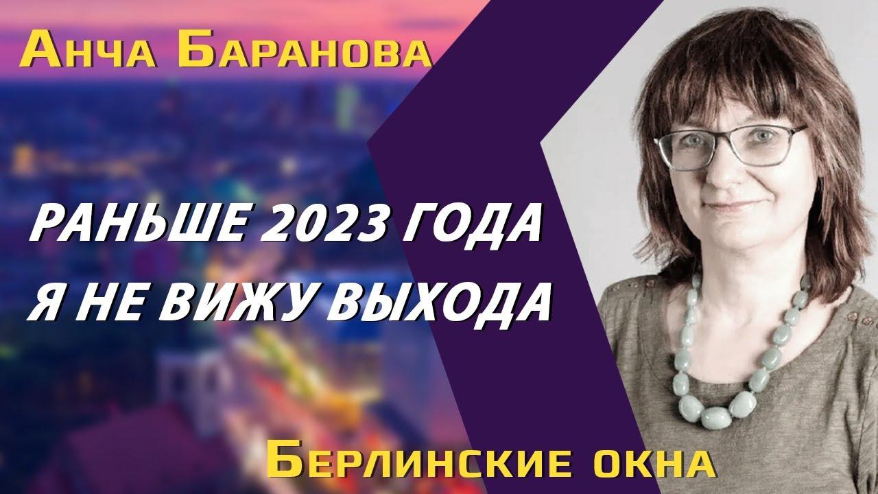 Профессор Анча Баранова можно ли доверять вакцинам  история доктора Штёкера  лекарства от ковида
