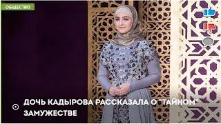 """Дочь #Кадырова рассказала о """"тайном"""" замужестве    (14.04.2017)"""