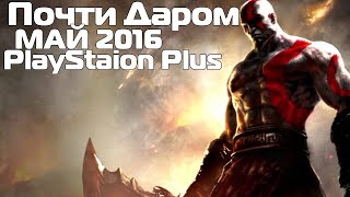 ПОЧТИ ДАРОМ [МАЙ 2016] PlayStation Plus