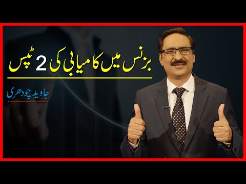 Two Tips For Successful Business | Javed Chaudhry | SX1L