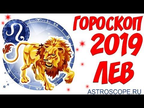 Гороскоп на 2019 год Лев: гороскоп для знака Зодиака Лев на 2019 год