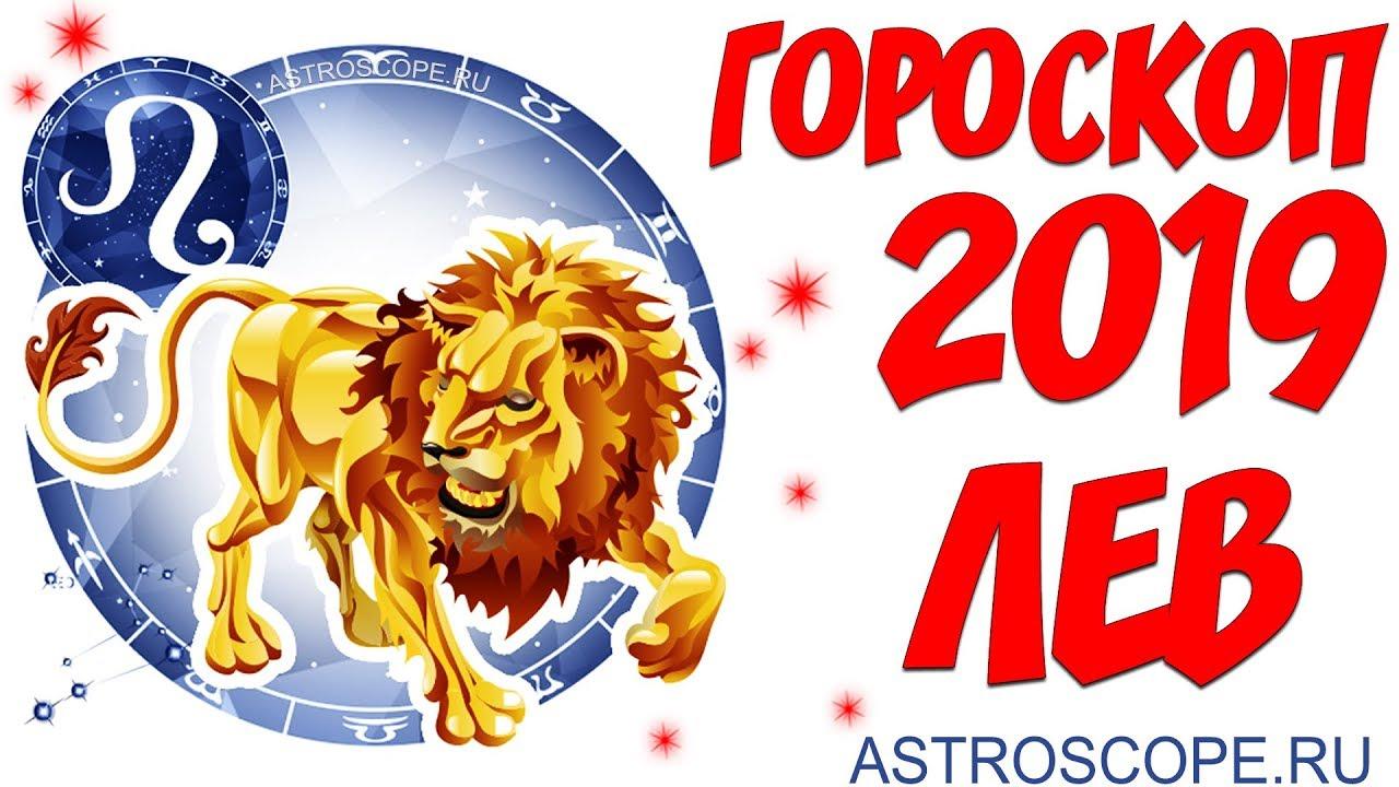 Гороскоп Лев на 2019 год и год его рождения, любовь, здоровье знака зодиака, карьера, финансы, семья