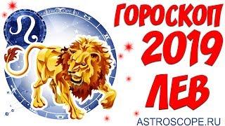 видео Гороскоп на январь 2019 года для знаков зодиака