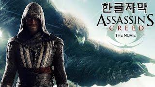 어쌔신크리드 영화 트레일러 한글자막 Assassin's Creed Trailer Kor sub
