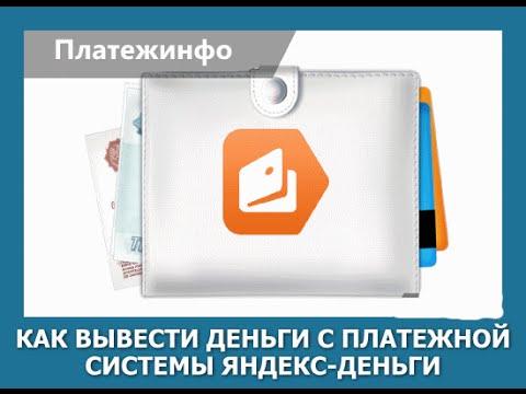 Как снять деньги с Яндекс кошелька через систему Яндекс