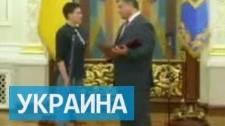 Порошенко наградил Савченко и пообещал вернуть Крым и Донбасс