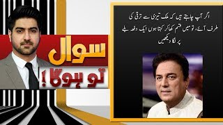 Exclusive Interview of Naeem Bukhari | Sawal To Hoga | 20 July 2018 | Neo News HD
