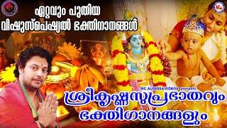 ശ്രീകൃഷ്ണസുപ്രഭാതവും ഭക്തിഗാനങ്ങളും |Hindu Devotional Songs Malayalam|Vishu Special Devotional Songs