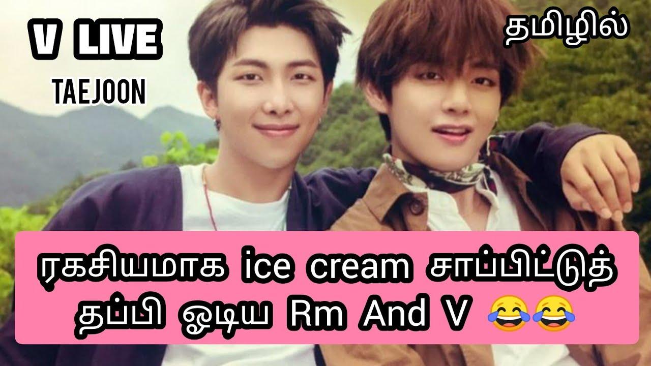 ஓர் Ice cream கதை    Taejoon's V Live Sambavangal    BTS Tamil Dubbed    Bts Army Tamilnadu   