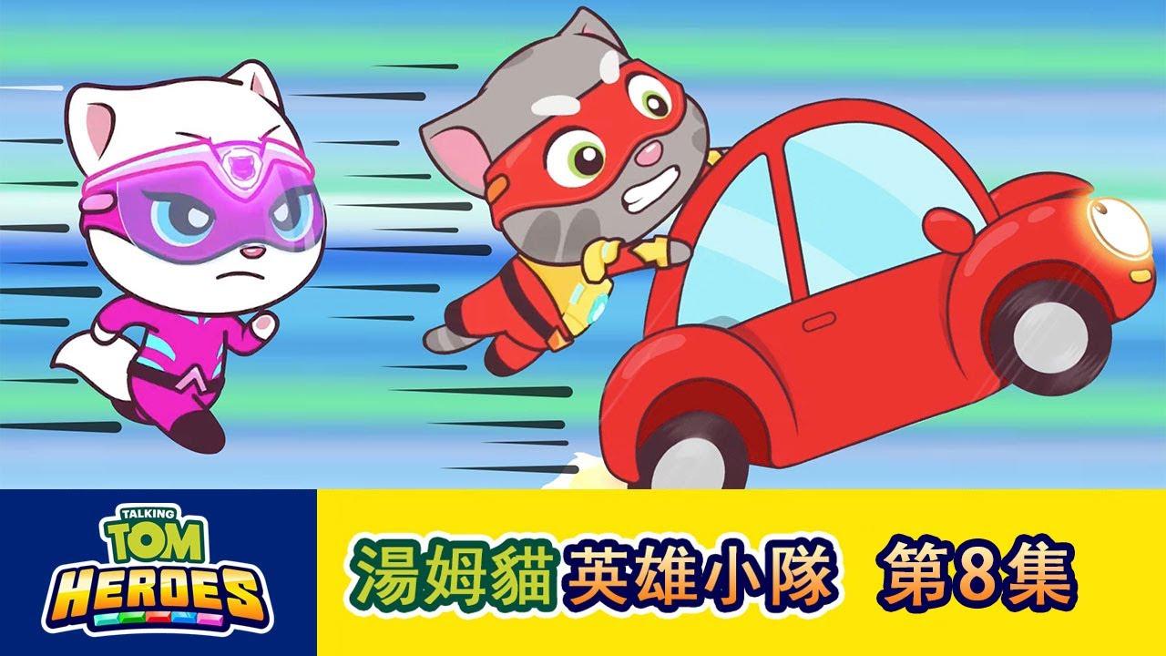 湯姆貓英雄小隊 第8集瘋狂汽車 - YouTube