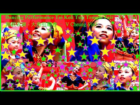 舞蹈表演-大角咀廟會-dancing-performance-tai-kok-tsui-temple-fair