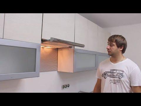Как установить вытяжку на кухне своими руками видео