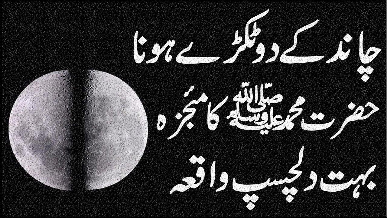 Hazrat Muhammad SAW Ki Zindagi Ka Ek Boht Bara Mojza Chand