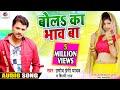 #Pramod Premi Yadav New Song 2020 ,बोल का भाव बा #Bhojpuri Song  हिट मसीन प्रमोद प्रेमी का नया धमाका