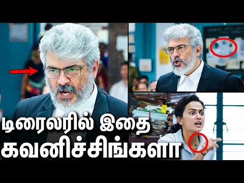 BREAKDOWN : Nerkonda Paarvai – Official Movie Trailer Review | Ajith Kumar | Yuvan Shankar Raja
