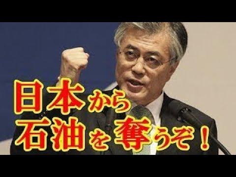 海外の反応 韓国が計画中!!日本に眠る61兆の石油を強奪する作戦とは【韓国の反応】 ! ! !