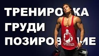 Тренировка груди W-Prime Владивосток