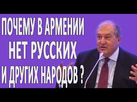 Почему в Армении нет русских и других народов? #новости2019 #Россия #Армения