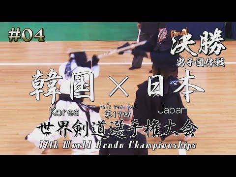 #04【男子団体戦】決勝【韓国×日本】第17回世界剣道選手権大会【17WKC   Men's final・ Korea×Japan】