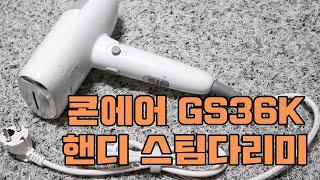 콘에어 GS36K  핸디 스팀다리미 언박싱 및 간단 사…