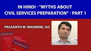 "In Hindi - ""Myths about Civil Services Preparation""  - Part 1"