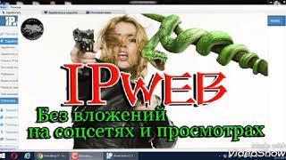 IPweb - Как заработать деньги без вложений на своих соцсетях и просмотре сайтов...