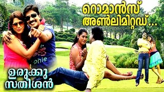 Urukku Satheeshan By Santhosh Pandit Song Chuvanna Rosapoo [MUST WATCH ROMANCE]