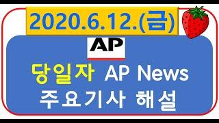 [당일자 영자신문] 2020.6.12. (금) AP 뉴…