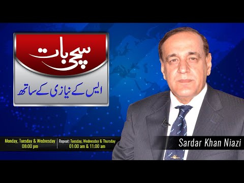 Sachi Baat SK Niazi Kay Sath - Tuesday 29th September 2020