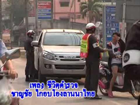 ไก่อบโอ่งล้านนาไทย  เพลงชีวิตตำรวจ