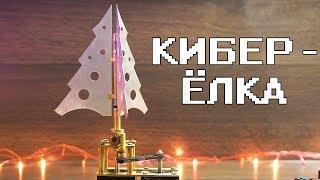 Новогодняя КИБЕР-ЁЛКА ! / DIY + токарный станок
